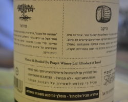 Jewish Group Disappointed by Federal Gov't Decision to Appeal Settlement Wine Ruling
